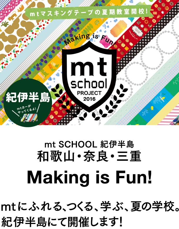 【mtにふれる、つくる、学ぶ、夏の学校。紀伊半島にて開催します。】mt SCHOOL 紀伊半島[和歌山・奈良・三重]Making is Fun