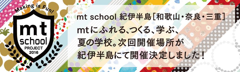 mt school紀伊半島「和歌山・奈良・三重」mtにふれる、つくる、学ぶ、夏の学校。次回開催場所が紀伊半島にて開催決定しました!